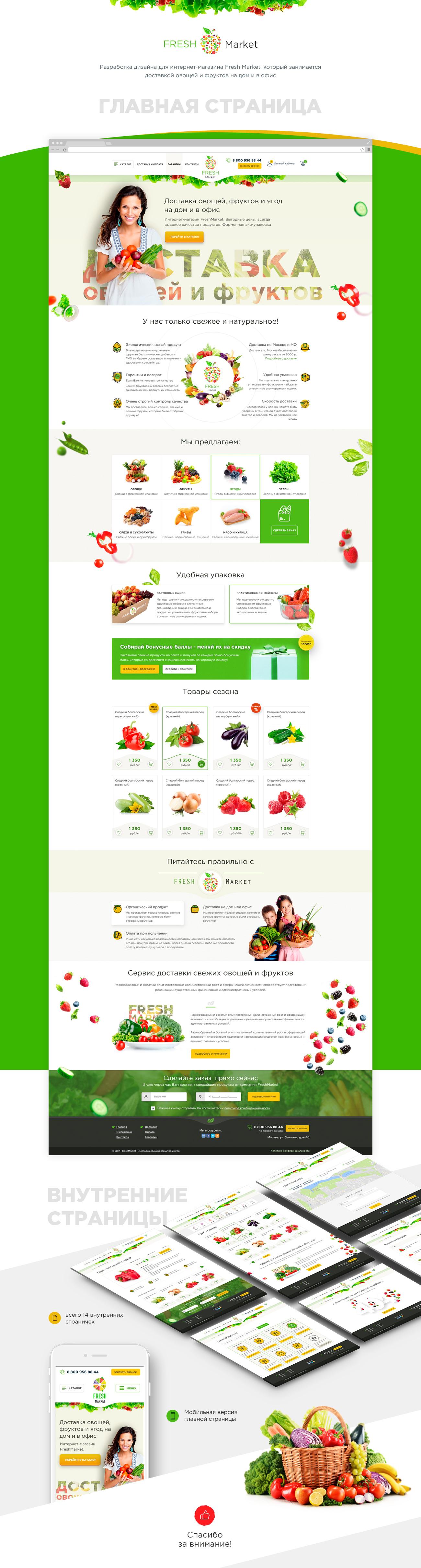 FreshMarket - Интернет-магазин доставки овощей и фруктов
