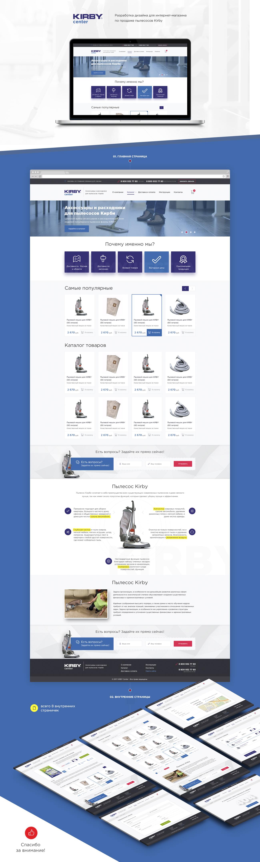 Дизайн интернет-магазина по продаже пылесосов Kirby