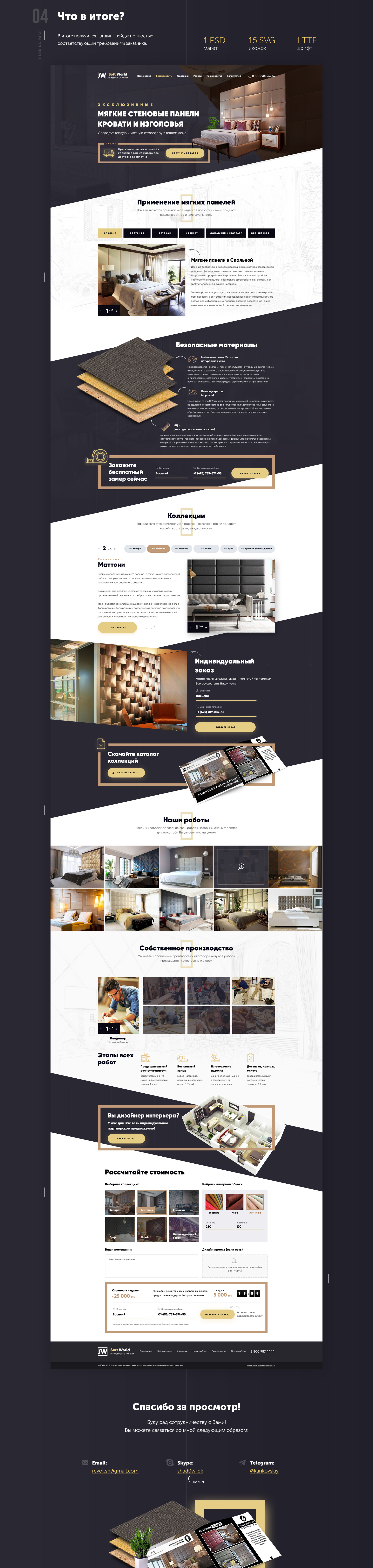 Дизайн LandingPage для компании Soft World - мягкие стеновые панели