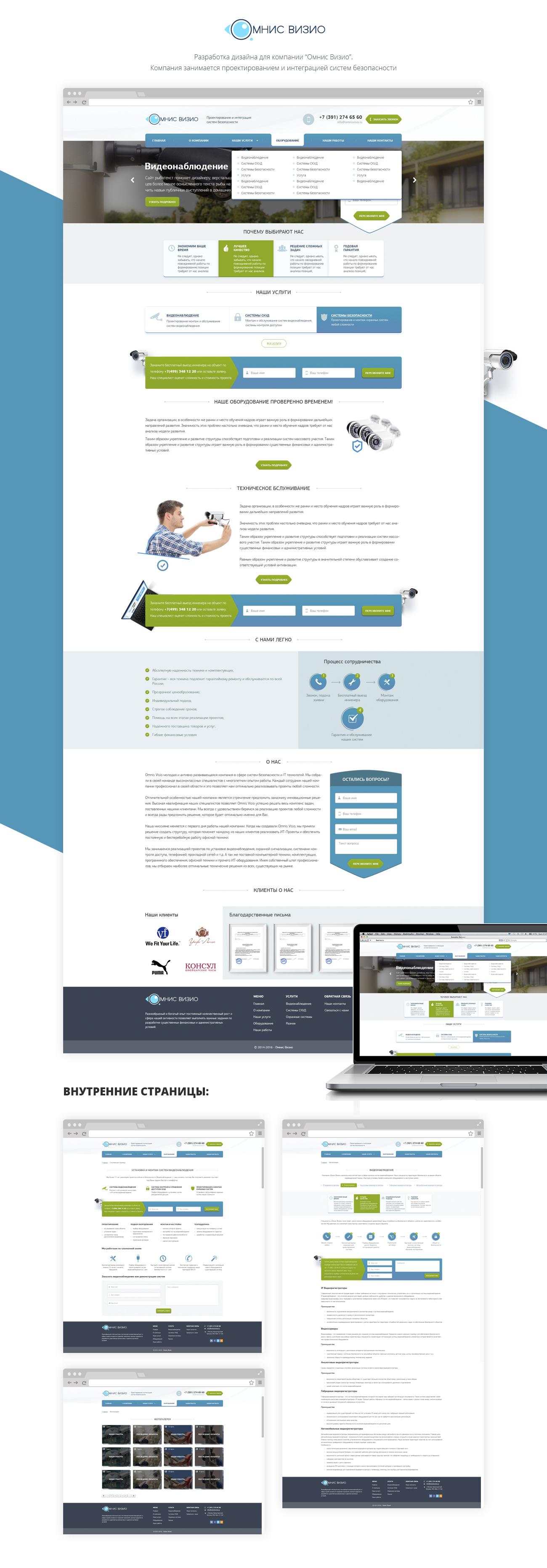 Омнис Визио - Проектирование и интеграция систем безопасности - дизайн сайта