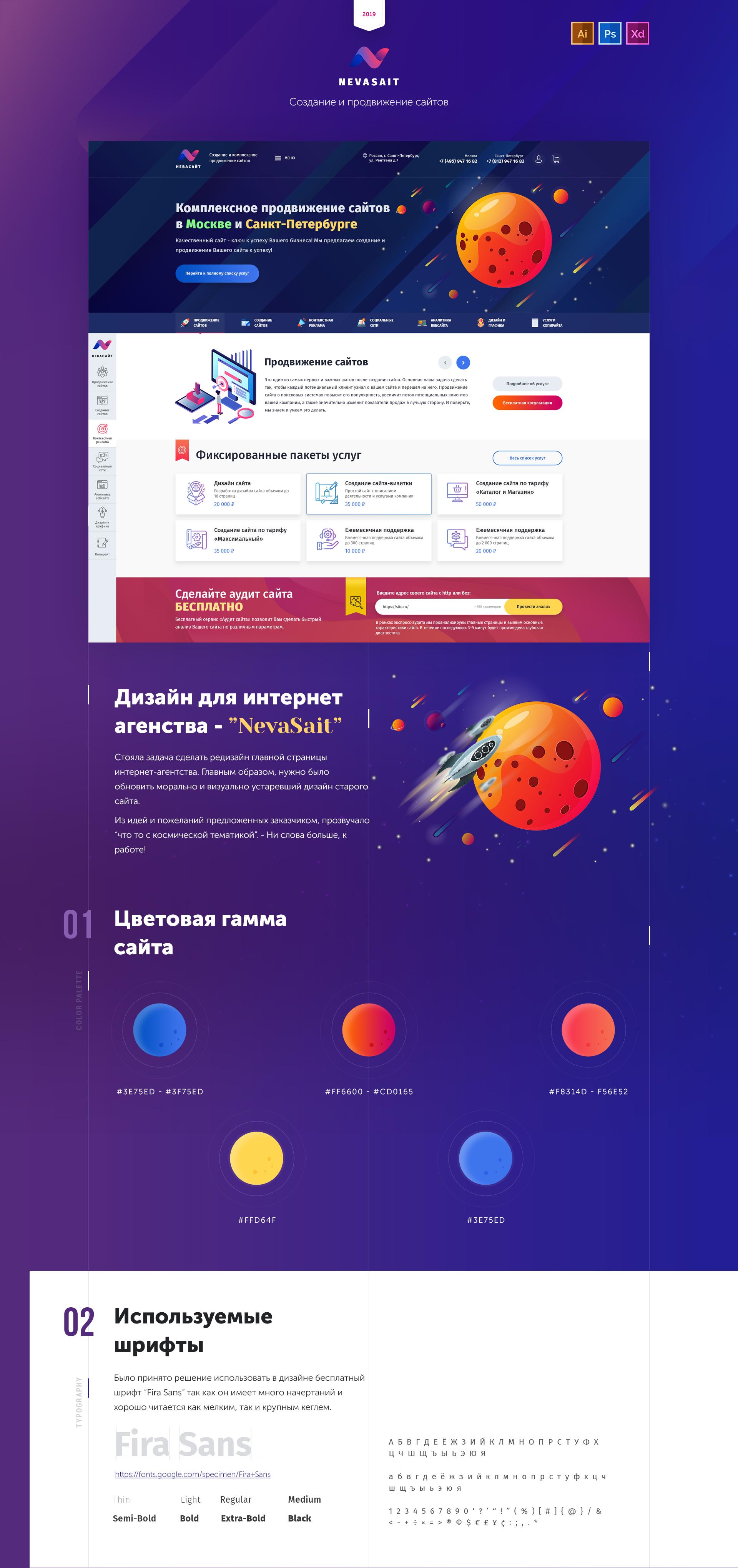 Редизайн главной страницы интернет-агентства Nevasait