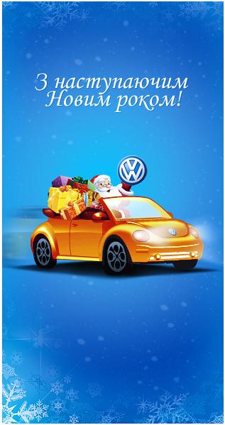 3-ий набросок для VW Днепр