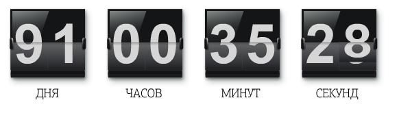 Часы листалка