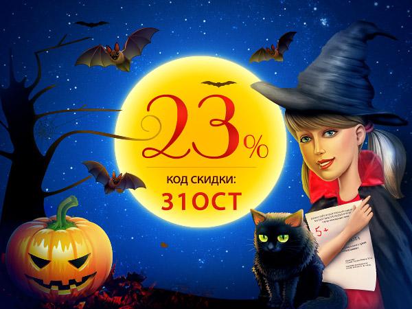 Статичный баннер - Хеллоуин