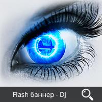 HTML5/FLASH баннер для Yandex