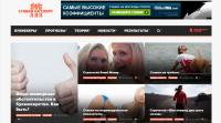 """Главная страница сайта """"СтавкиСпорт"""""""