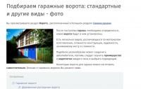 """Информационная статья """"Гаражные ворота"""""""