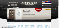 "Главная страница магазина ""Дверсаче"""