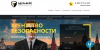"""Главная страница ЧОП """"Эдельвейс"""""""