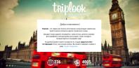 TripLook - сервис для поиска попутчиков и организации совместных туристических поездок