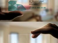 Дизайн визитки (4+4)