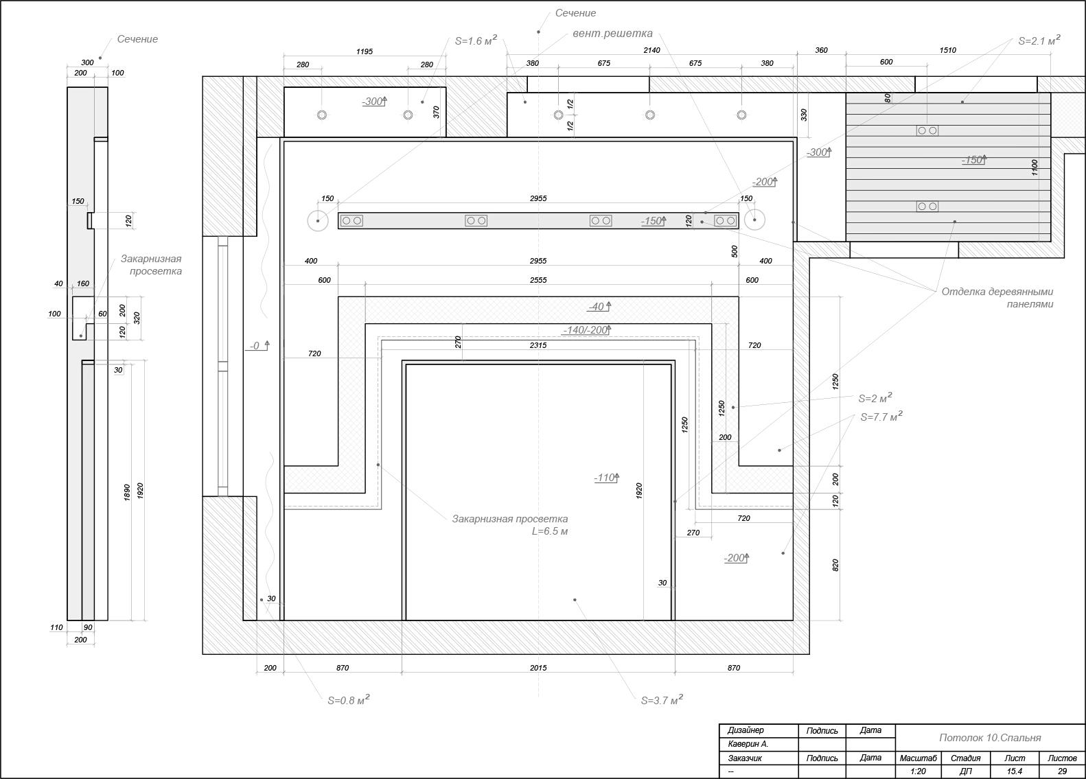 Планы потолков спален для квартиры на Ленинградском шоссе 25