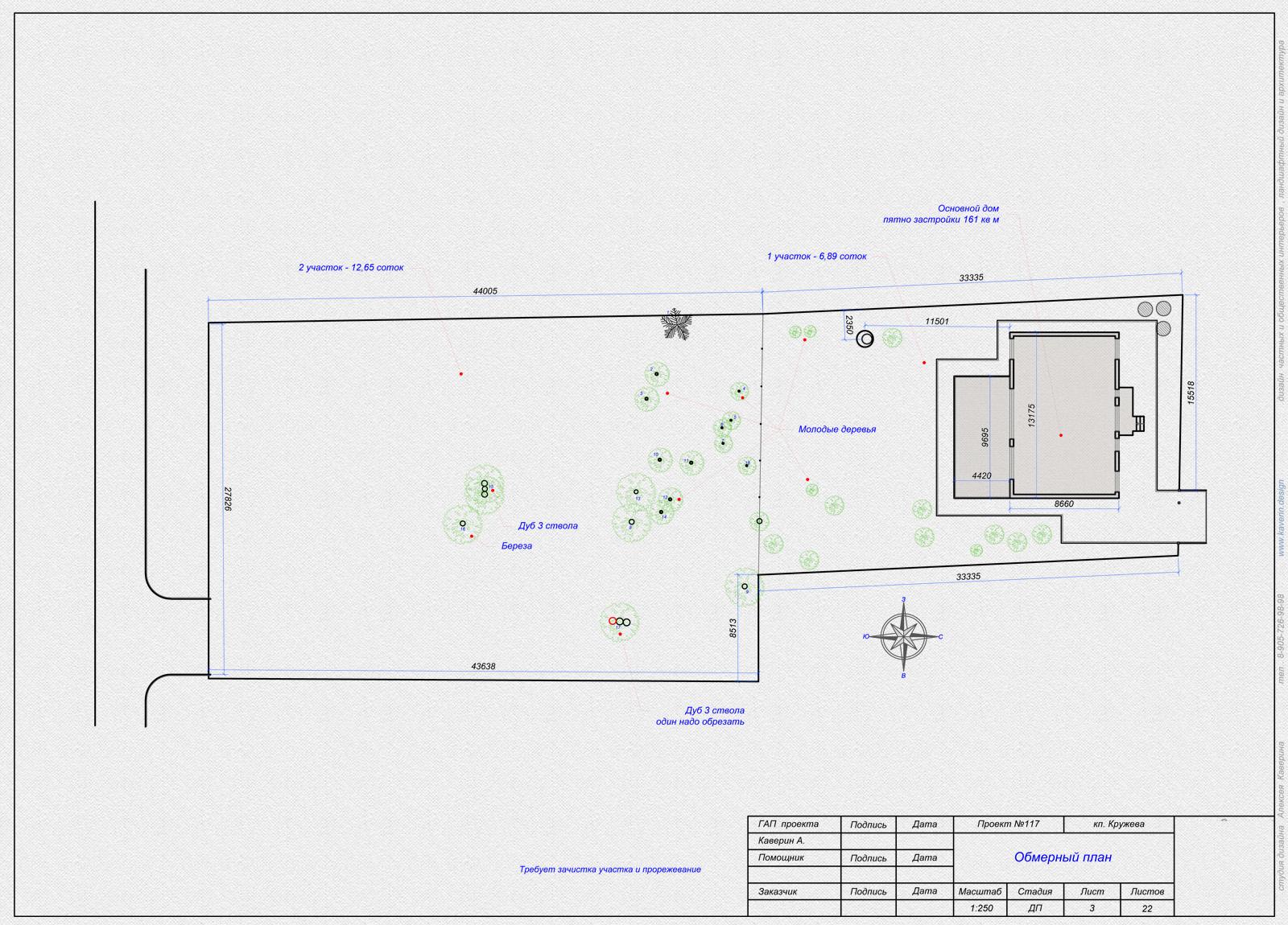 Проект объединения двух участков и разработка ландшафтного дизайна. Планы