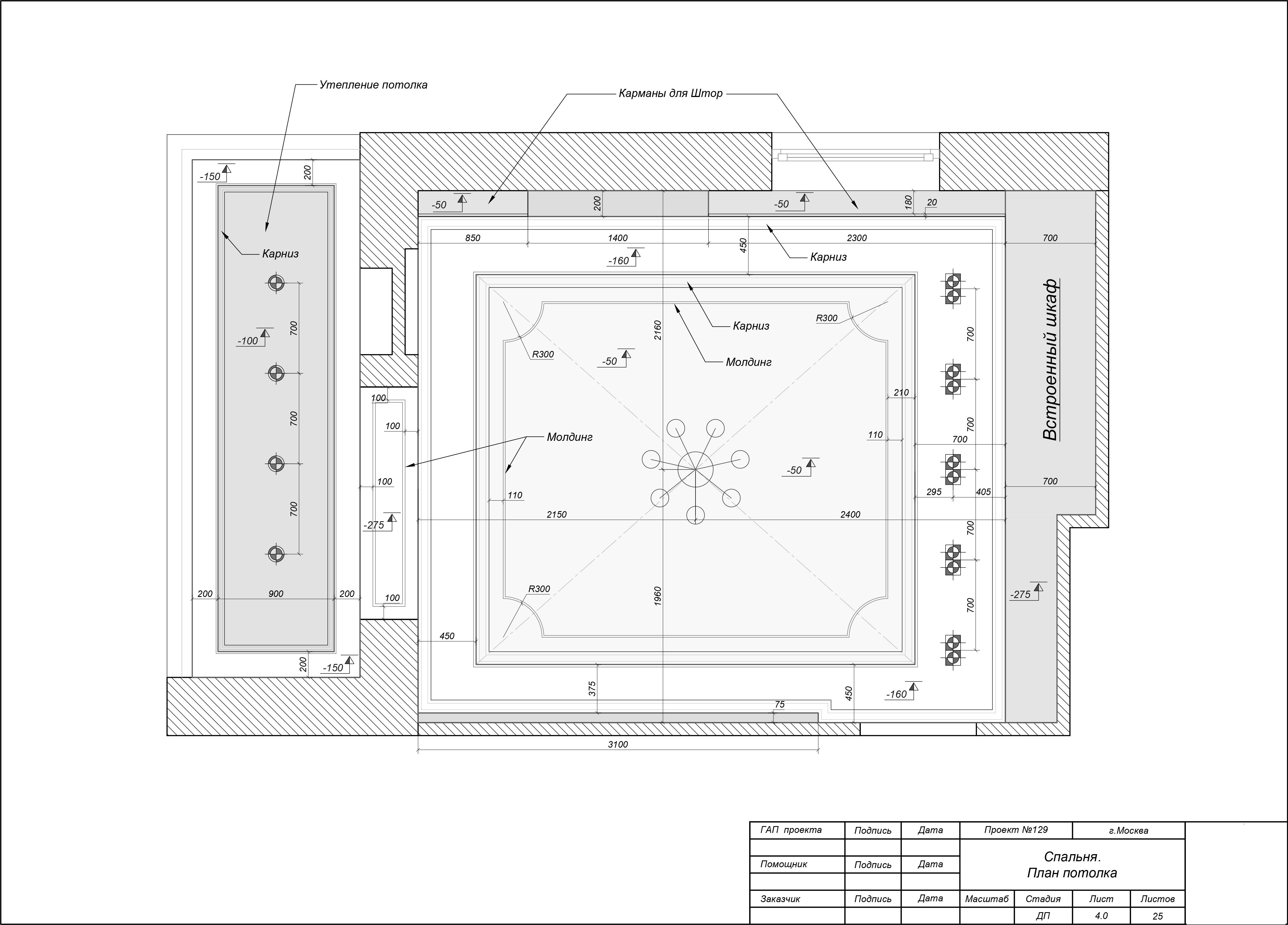 Чертеж потолка для проекта в ЖК Донской Олимп