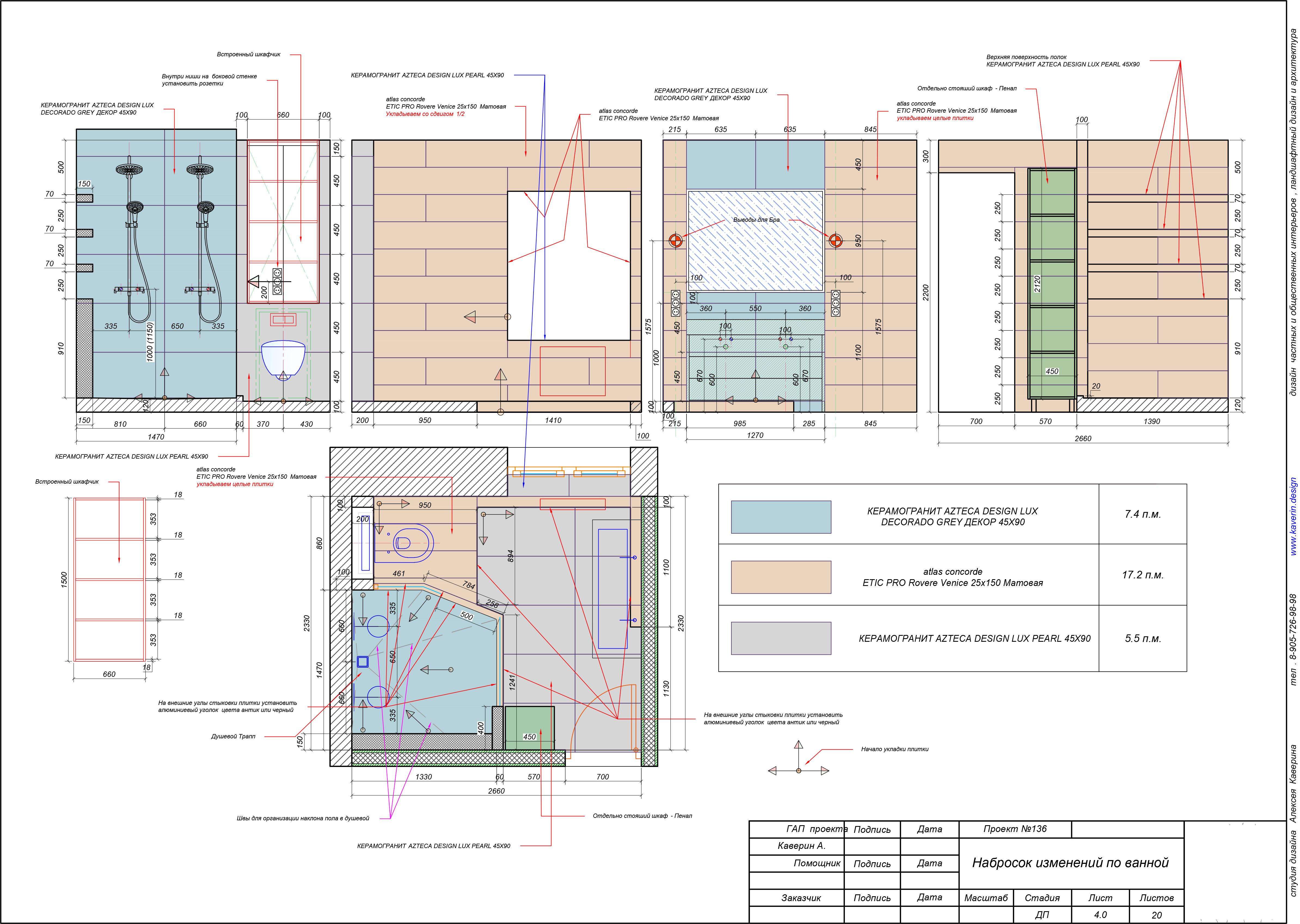Проект реконструкции Санузла