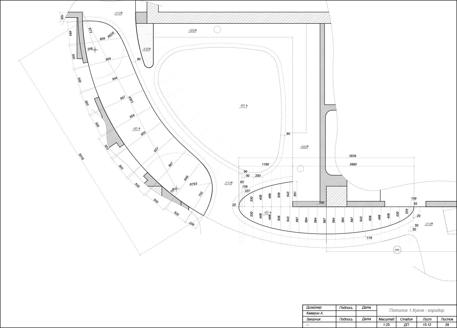 Проект потолка кухни и коридора для квартиры на Ленинградском шоссе 25