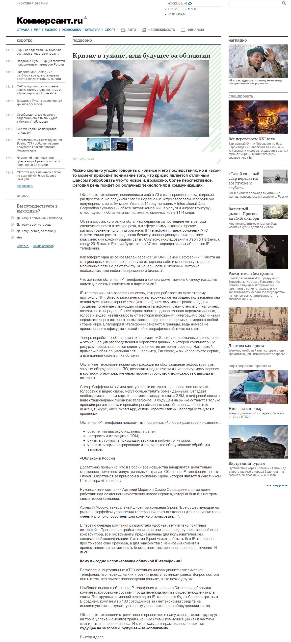 """Статья про облачные технологии и сервис """"SIPUNI"""" в """"Коммерсанте"""""""