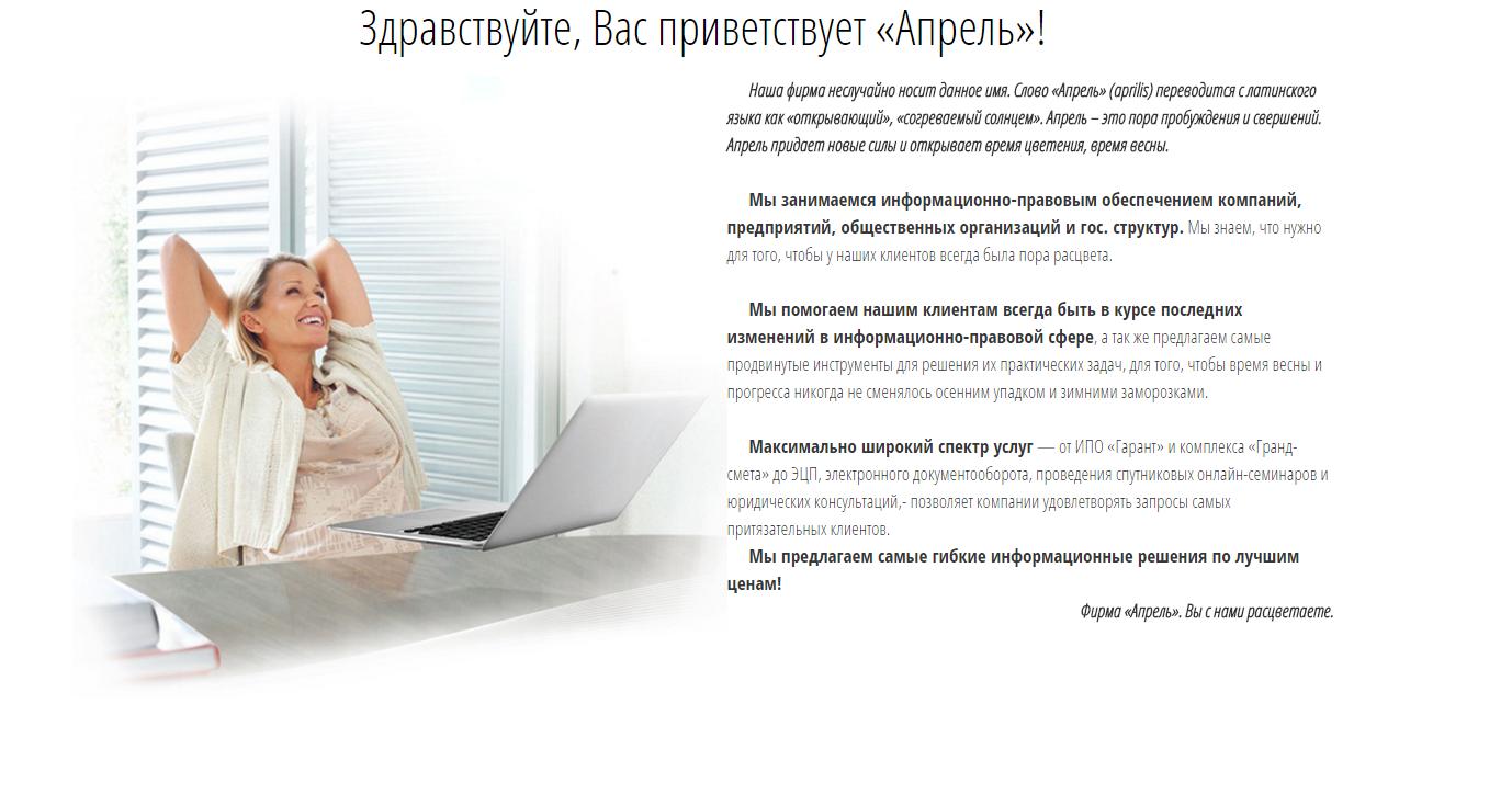 """Текст на главную страницу для компании """"Апрель"""""""