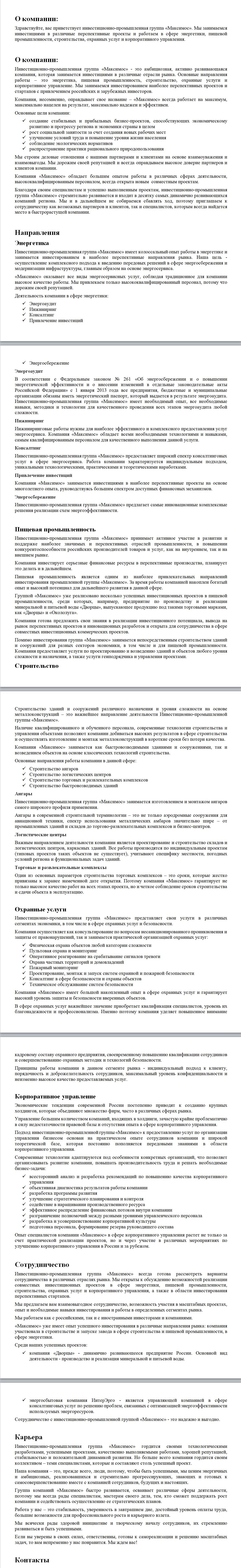 """Текст для сайта инвестиционно-промышленной группы """"Максимос"""""""