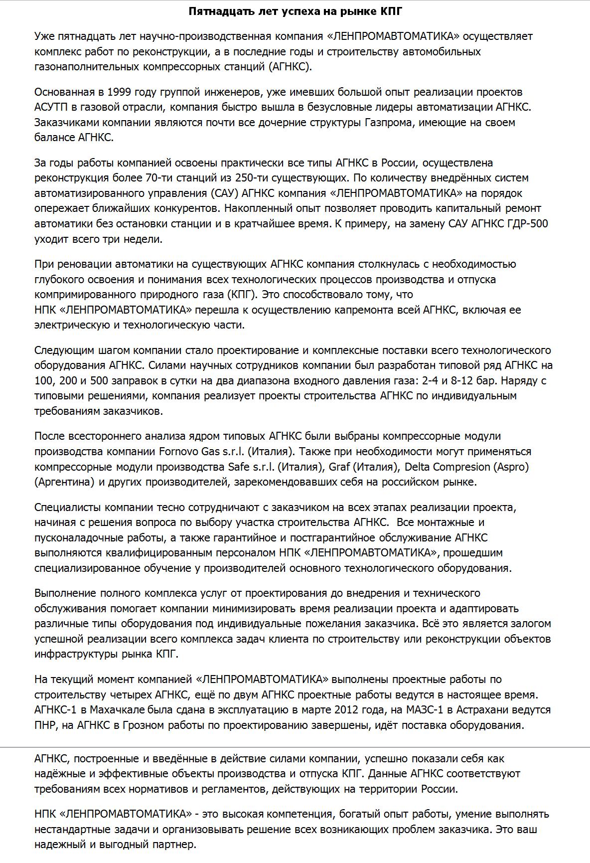 """Статья в отраслевой журнал, посвящённая пятнадцатилетию НПК """"Ленпромавтоматика"""""""