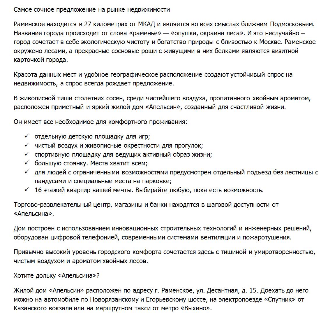 """Текст для брошюры и сайта по продаже квартир в жилом доме """"Апельсин"""""""