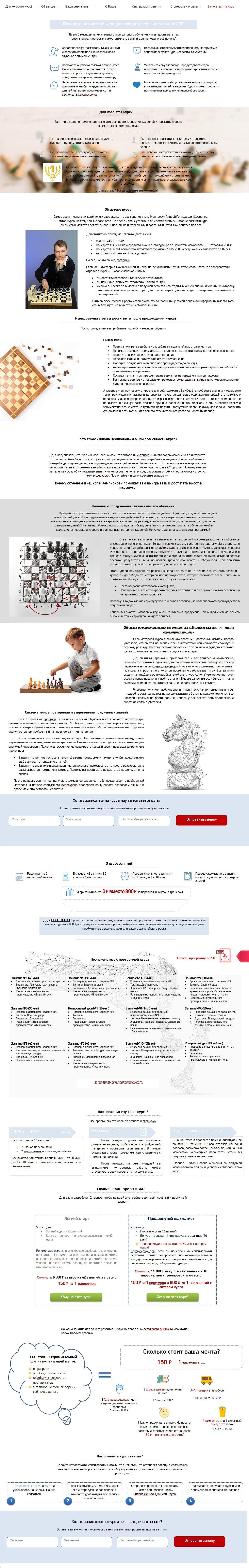 Имиджевый текст с прототипом о курсе обучения шахматам
