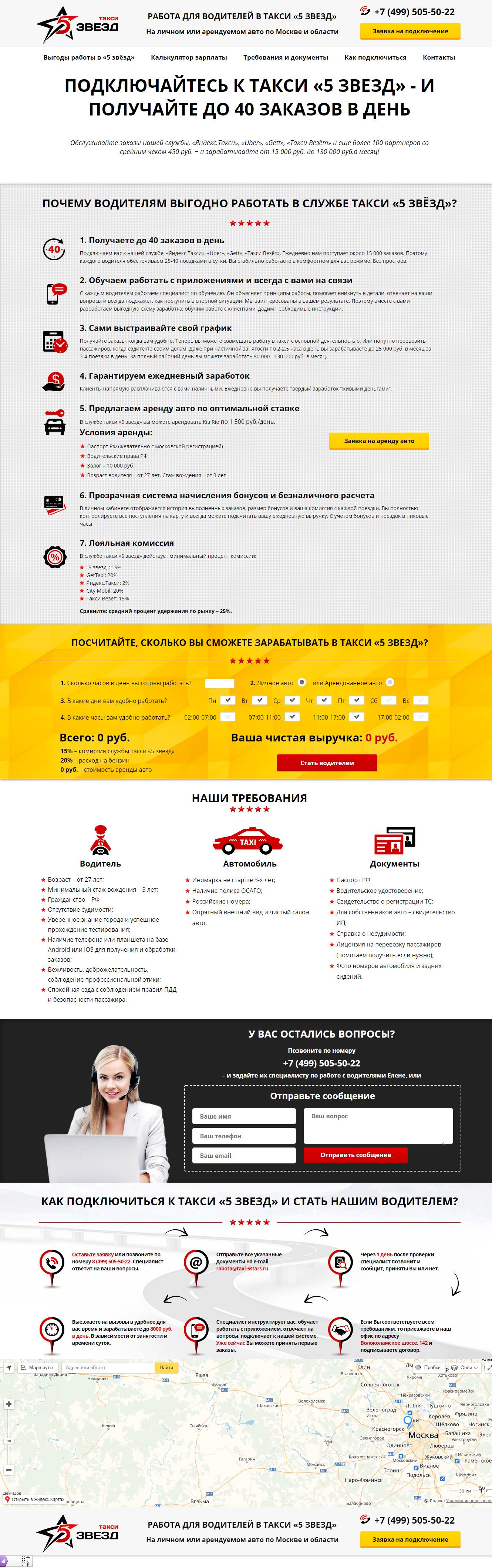 Подключение к службам такси