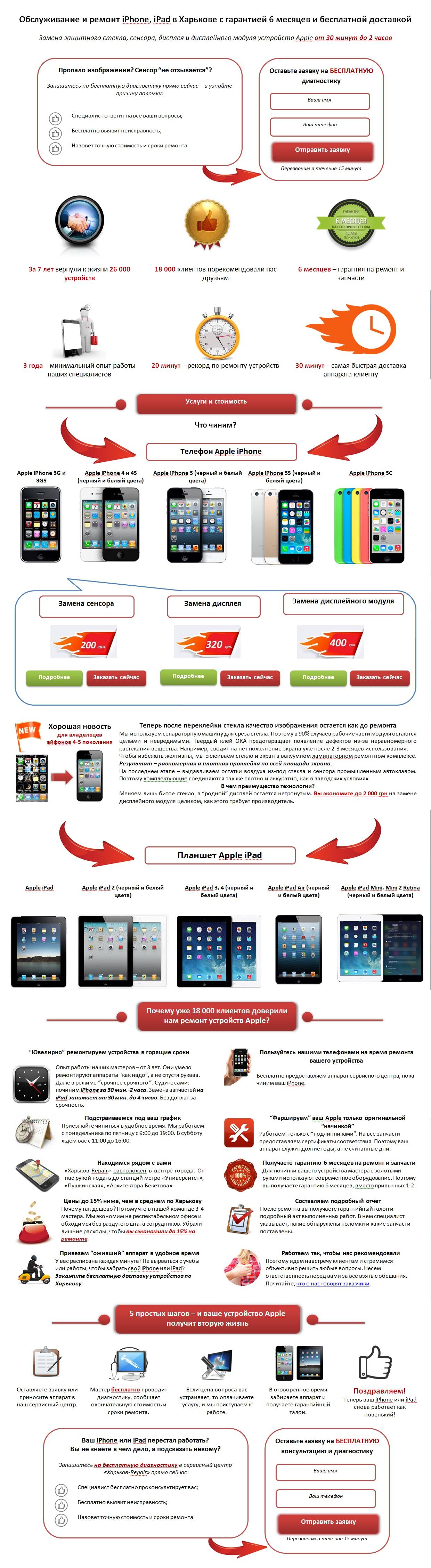 Landing Page (посадочная страница):сервис и ремонт продукции Apple