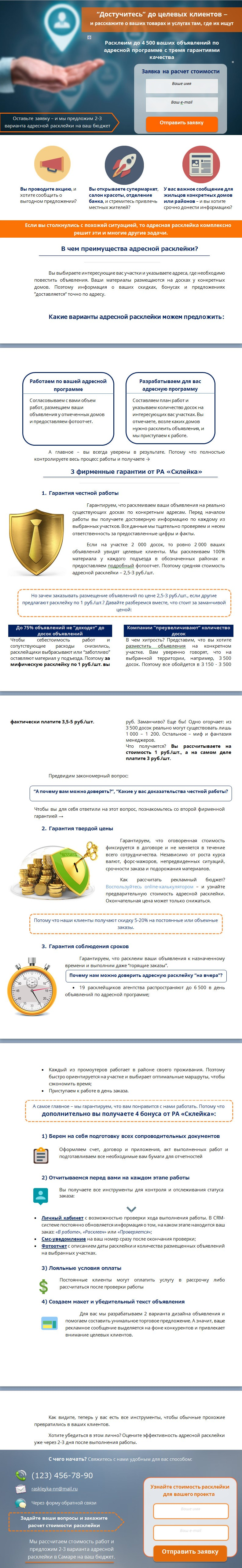 Концепция,оформление и текст для услуги адресной расклейки объявлений