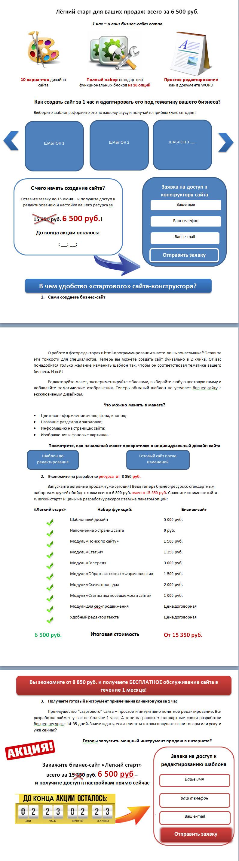 """Разработка идеи и создание текста """"Легкий старт"""" для услуги веб-студии"""