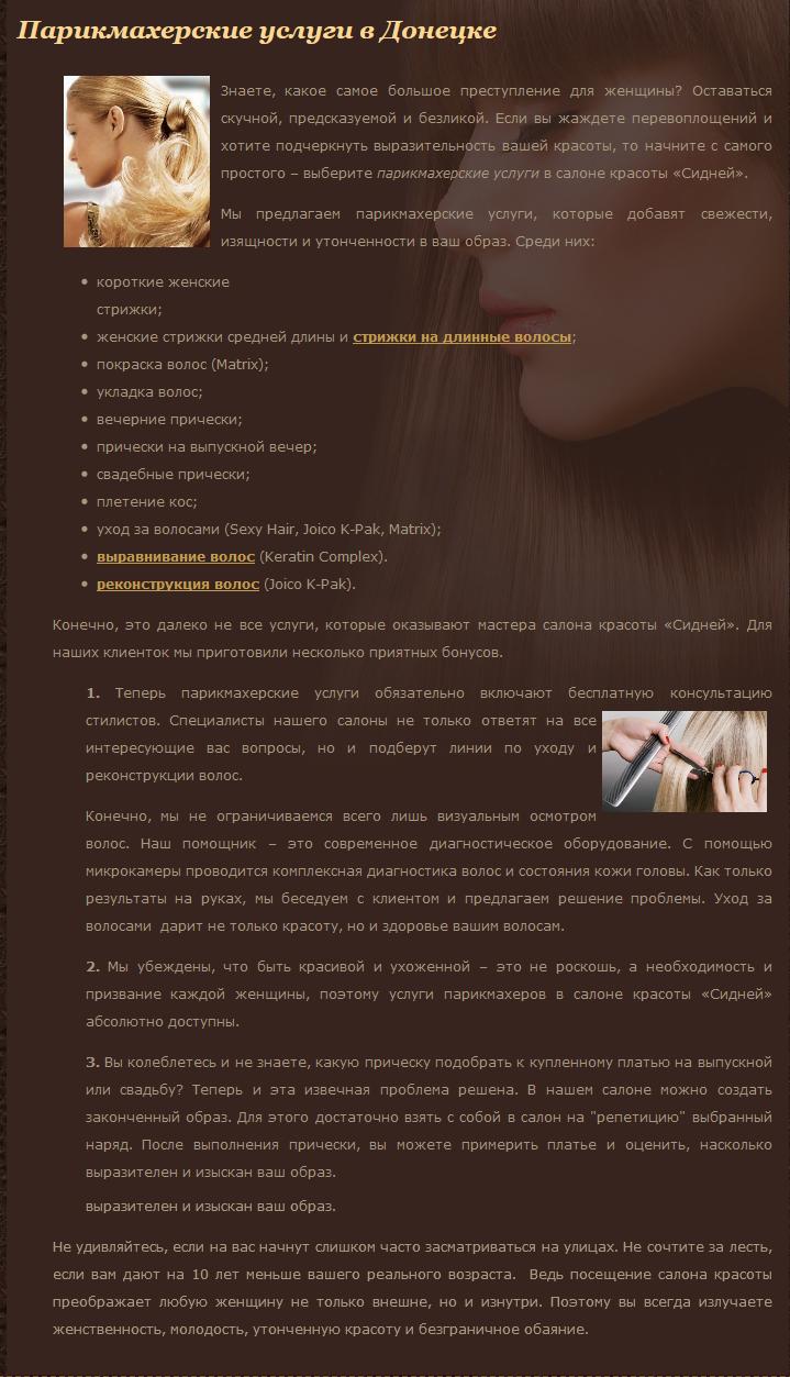 Парикмахерские услуги в Донецке