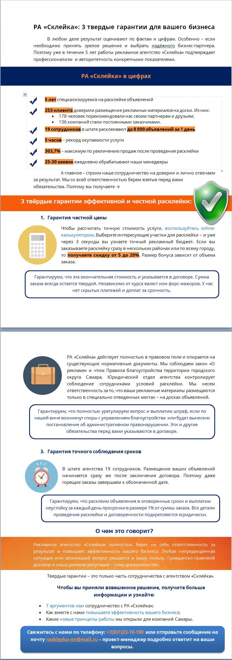 """Текст """"О нас"""" для рекламного агентства узкой специализации"""