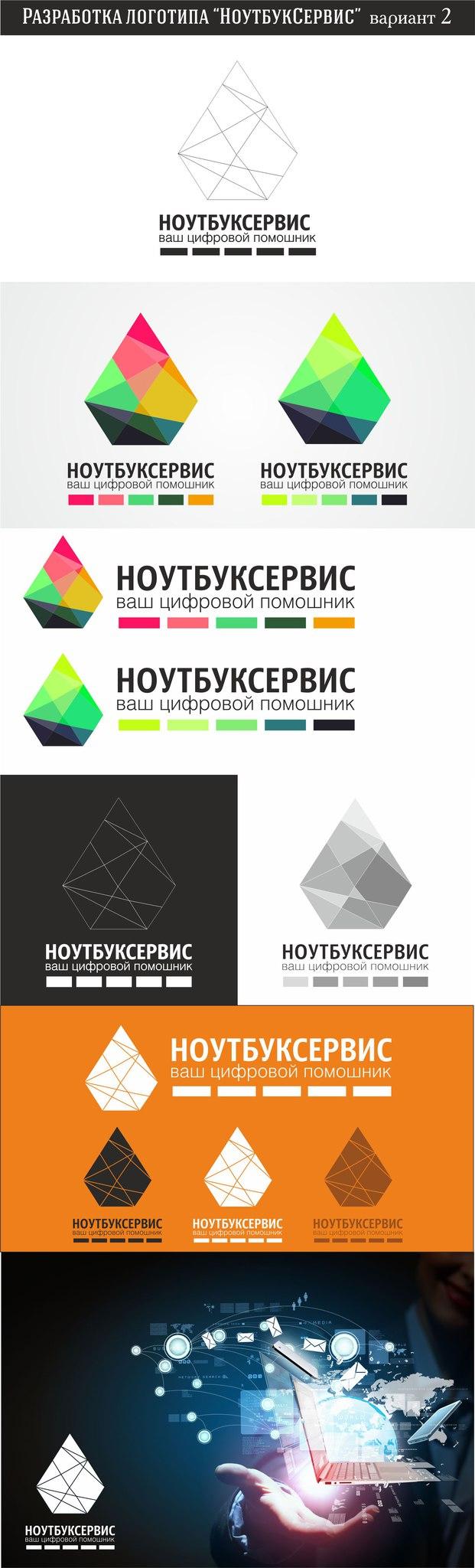 Разработка логотипа Ноутбук Сервис