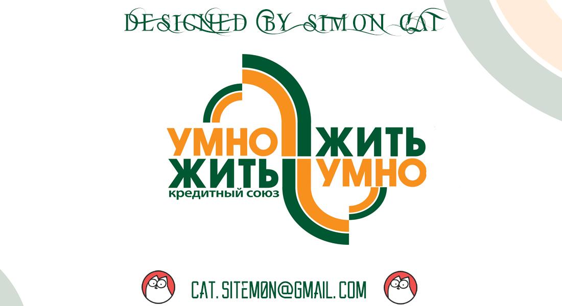Разработка логотипа Умно Жить