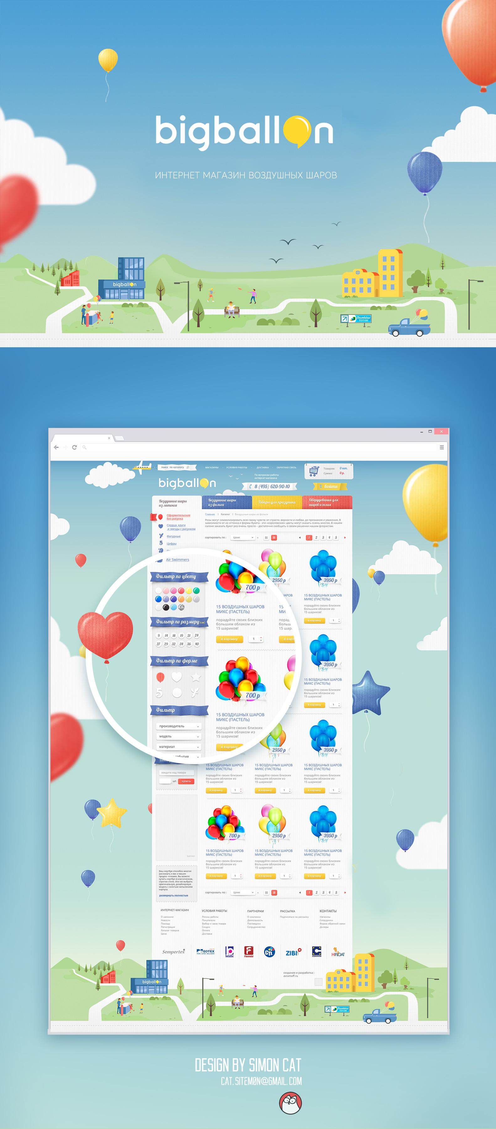 Дизайн сайта Big Ballon