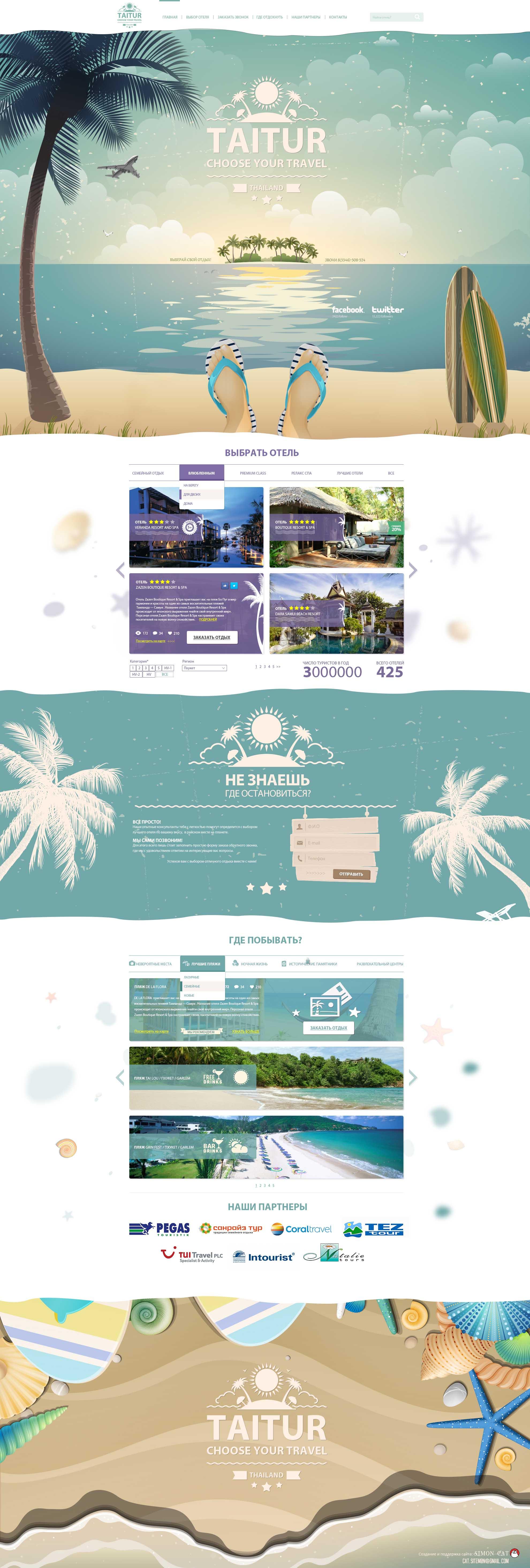 Дизайн сайта TaiTur