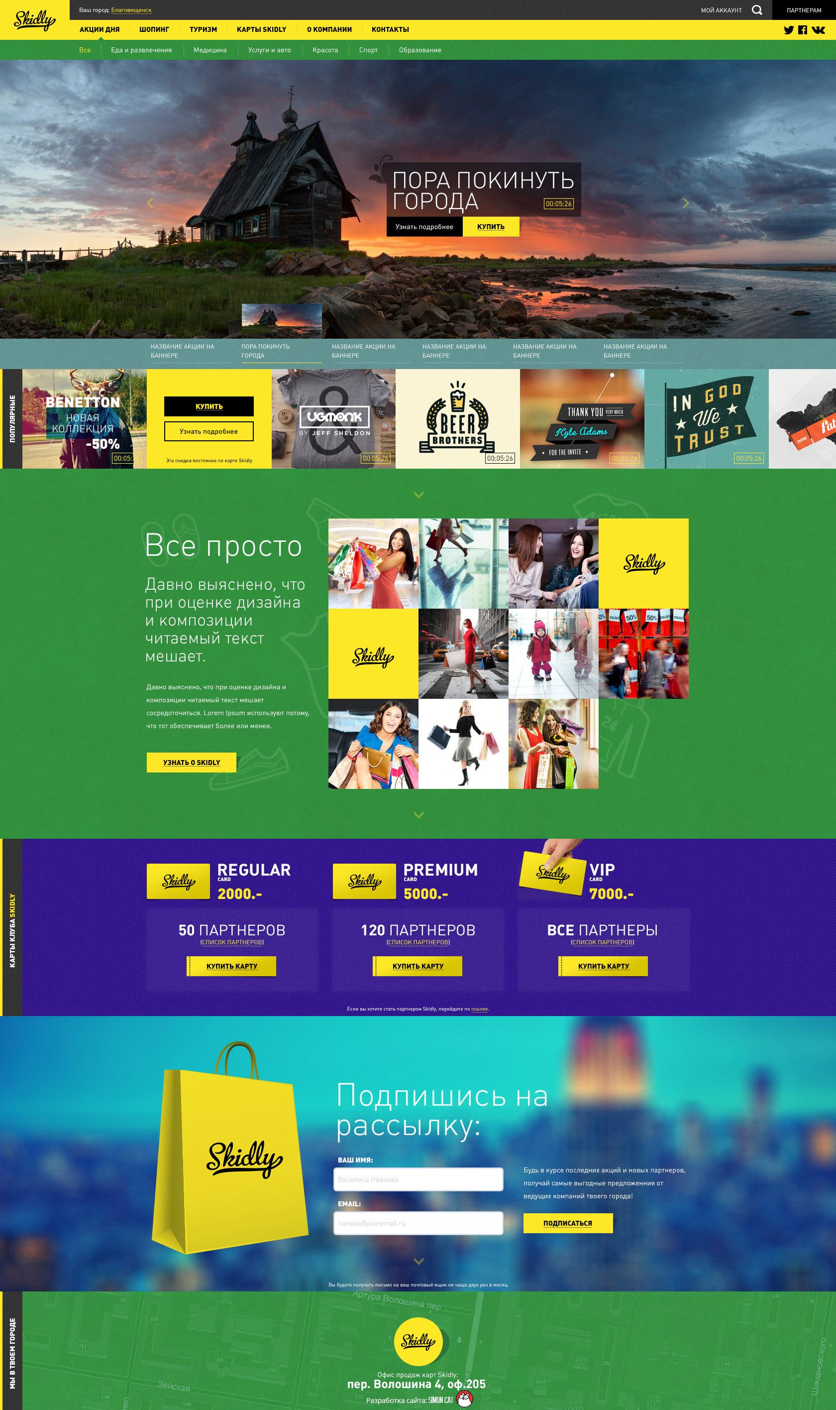Дизайн сайта Shidly