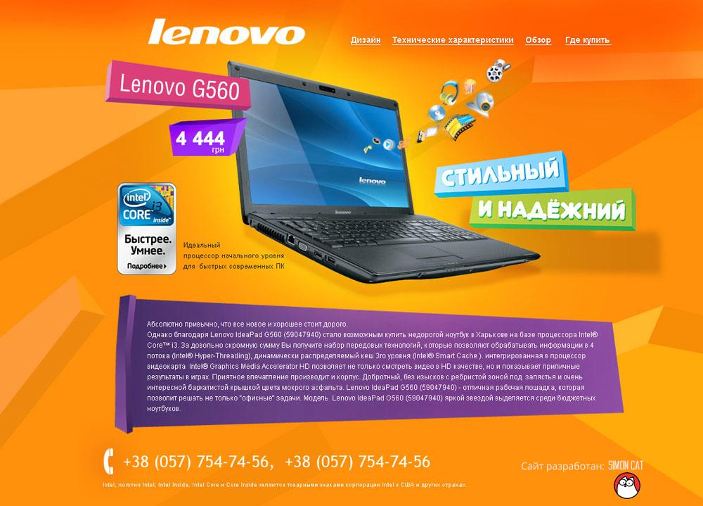 Дизайн продающейся страницы Lenovo
