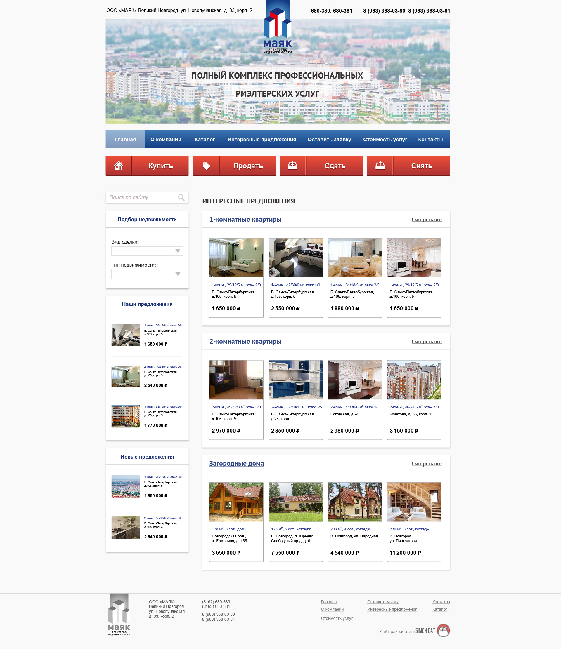 Дизайн сайта Маяк
