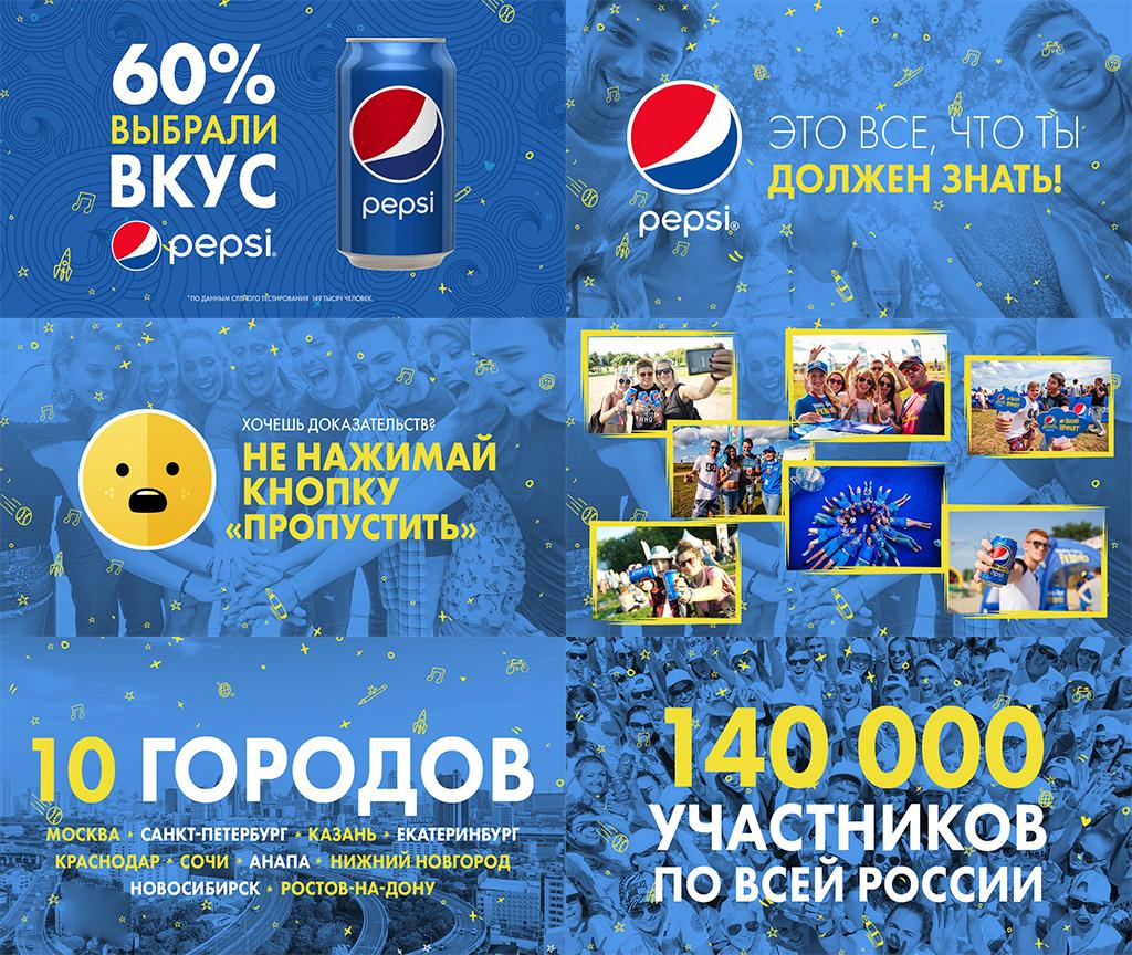 Видеоинфографика | Социальный опрос | Pepsi