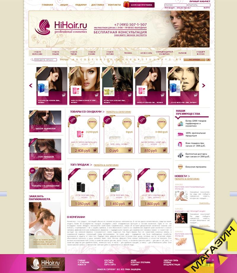 Красивый и функциональный интернет-магазин косметики