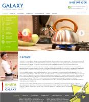 """Сайт торговой марки """"GALAXY"""""""