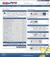 Интернет-магазин спутникового оборудования и электроники