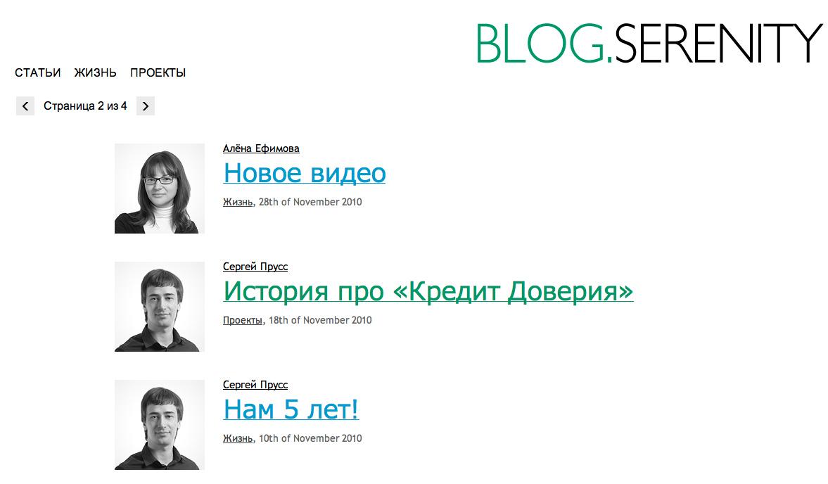"Блог компании ""Serenity"""