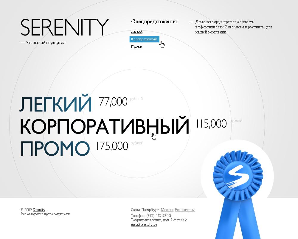 "Промосайт компании ""Serenity"""