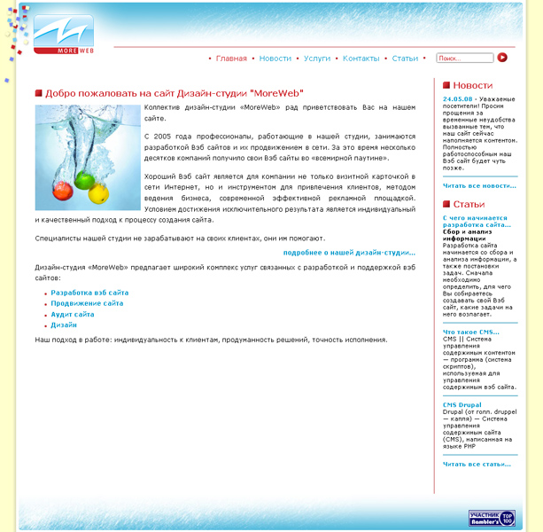 Сайт дизайн-студии MOREWEB