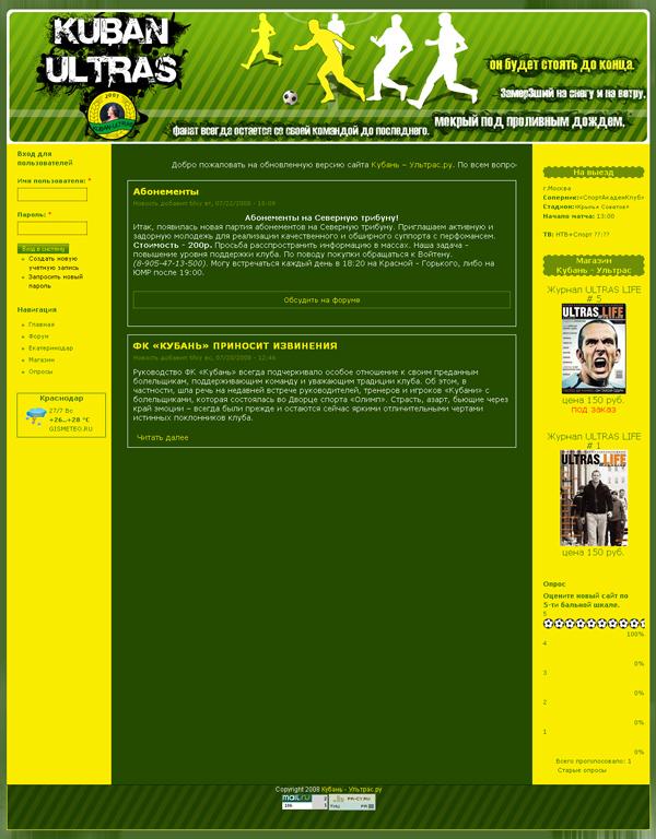 Сайт болельщиков футбольной команды