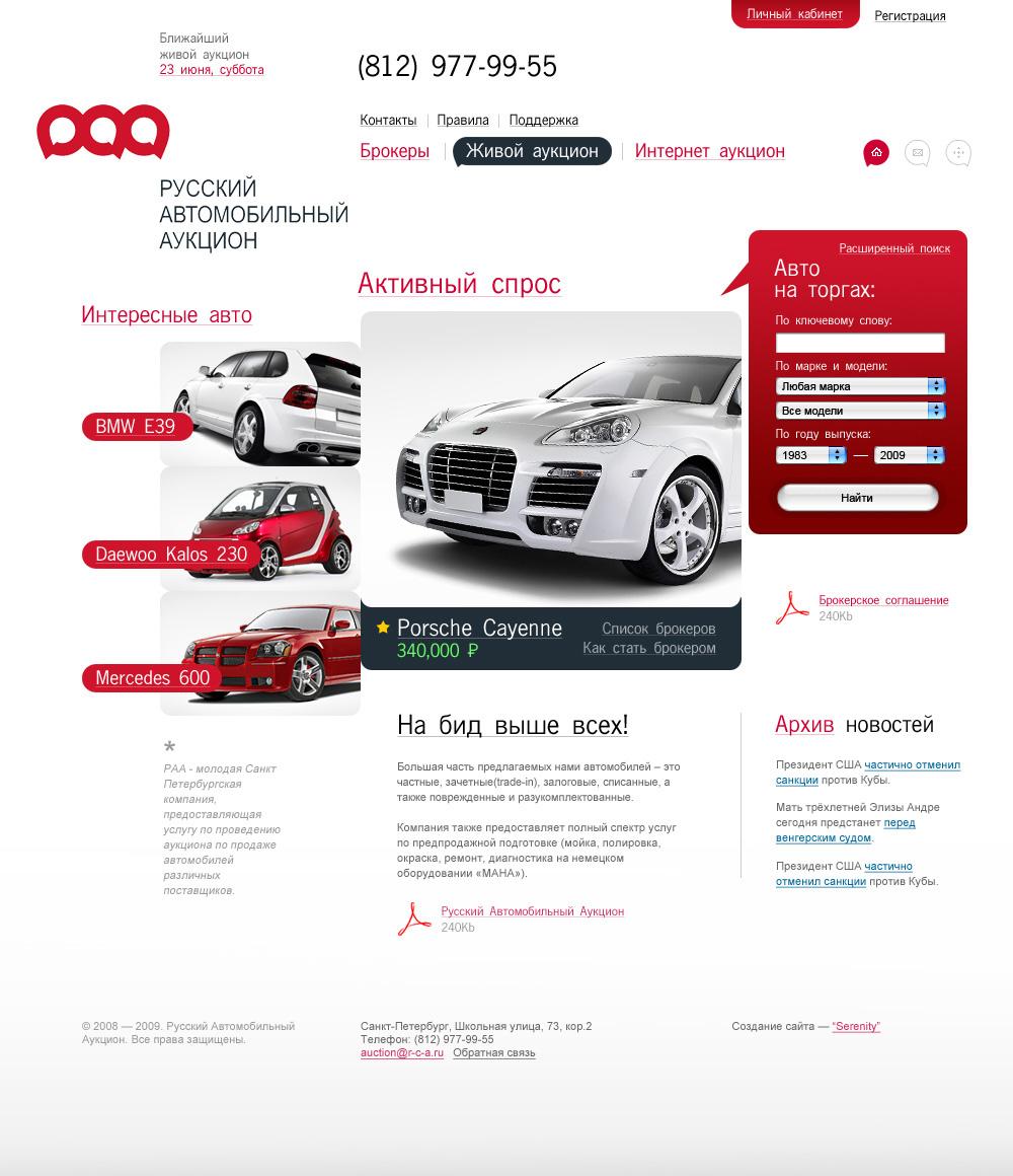 Русский автомобильный аукцион