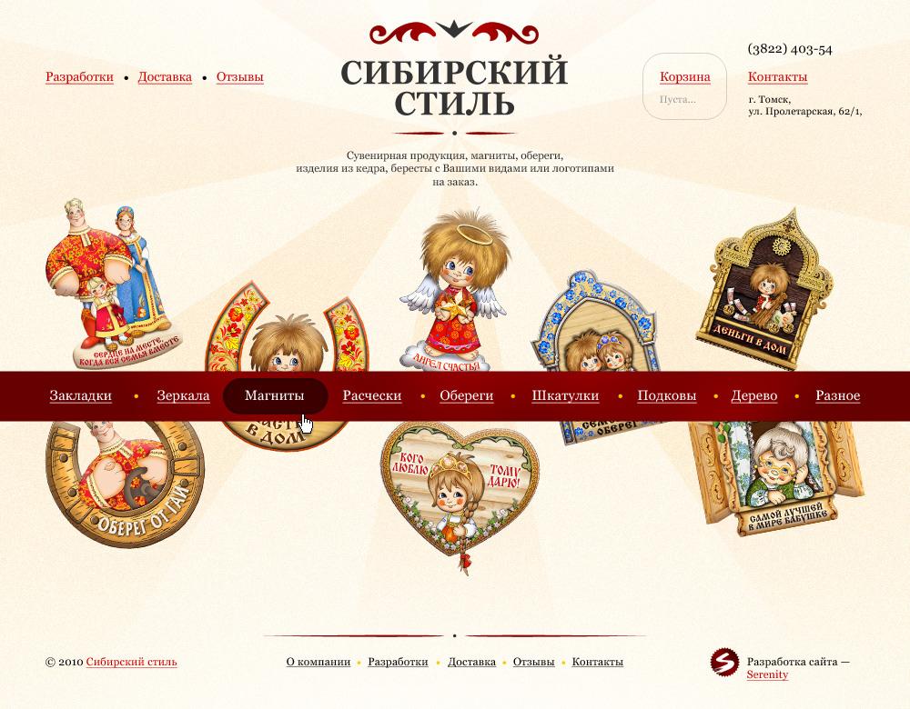 Сибирский стиль