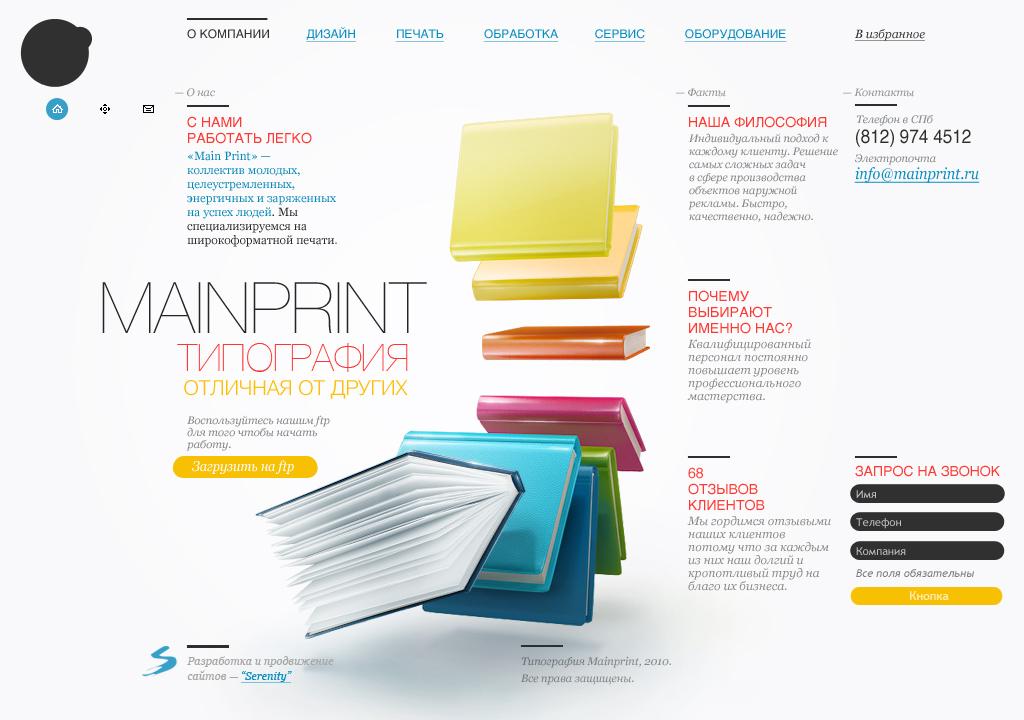 "Типография ""Main print"""